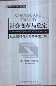 社会变革与稳定:社会结构与人格的跨国分析