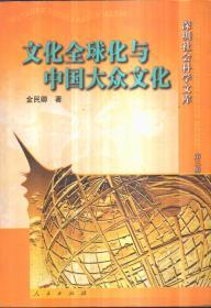 文化全球化与中国大众文化