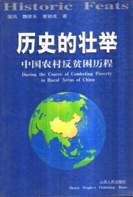 历史的壮举:中国农村反贫困历程