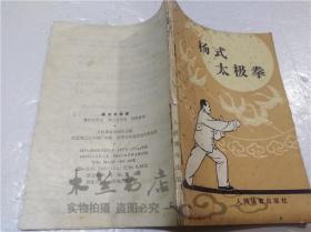 杨氏太极拳 傅钟文演述 周元龙笔录 顾留馨审 人民体育出版社 1985年11月 32开平装