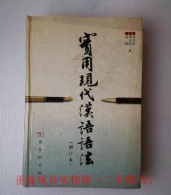 實用現代漢語語法
