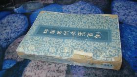 中国古代办案百例 书脊略有开裂 有水迹