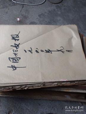 中国妇女报合订本 1990.9
