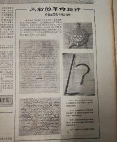 活学活用毛主席著作,做焦裕禄式的好干部。第三版,学习哈德尔艾孜木同志为人民、爱人民的高尚品质和革命精神。1966年2月14日《新疆日报》