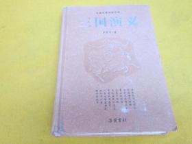 三国演义——(书无外衣,边缘有磨损,内页完整,如图)