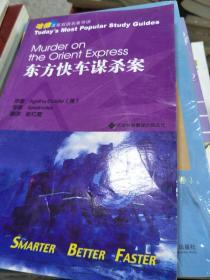 !现货!哈佛蓝星双语名著导读:东方快车谋杀案(英汉对照)9787543323490