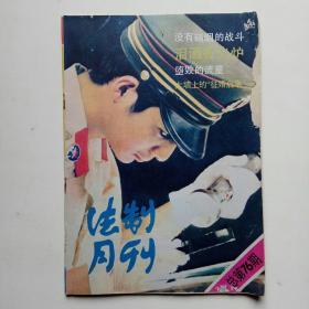 法制月刊(总第76期)