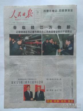 人民日报2009年1月28日【4版全】