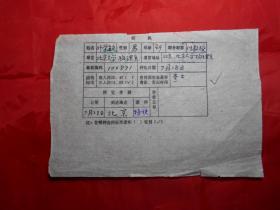 北京大学物理系副教授 叶学敏 1990年填写的《激光学术会议开会通知回执》