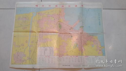 《烟台市旅游交通图》