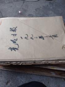 光明日报合订本 1992.3