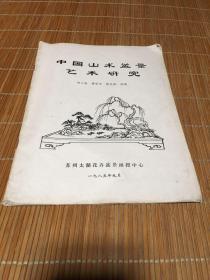 中国山水盆景艺术研究