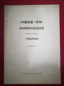 中国铁道一百年-从屈辱到阔步前进的历程1881-1981( 下册编辑提纲)征求意见稿