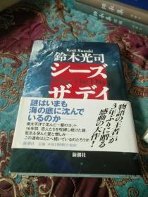 【签名本】日本著名恐怖小说家 《午夜凶铃》作者 铃木光司 签名本