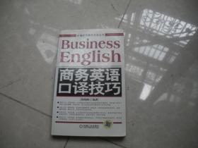 商务英语口译技巧