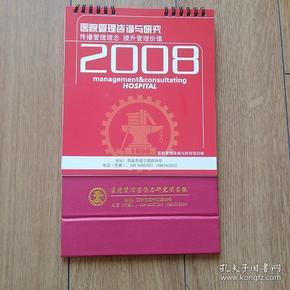 2008年广告台历