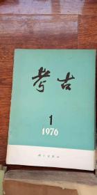 考古 1976-1