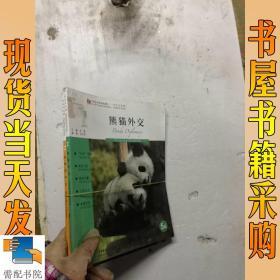 奇妙的中文(2A) 熊猫外交   5A  2本合售