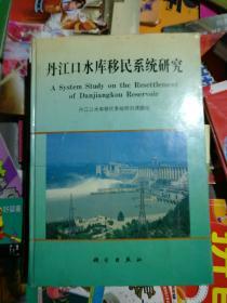 丹江口水库移民系统研究(16开精装本)品相以图片为准、9品,1993年1版1印,印量2000册,837页