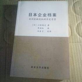 日本企业档案:亚洲金融危机的历史背景