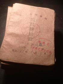 陕西省洛南县粮食局农民购粮证(1965年版)(70张)