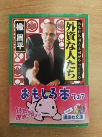 日本原版书:外资な人たち―ある日外国人上司がやってくる(64开本)