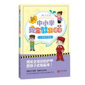 新中小学a诗词教育诗词(读本高年级版)小学生竞赛小学图片