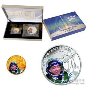中国金币 2003年中国首次载人航天飞行成功金银纪念币