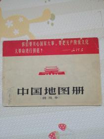 中国地图册,〔B1173〕