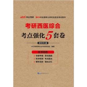 中公版·2019考研西医综合:考点强化5套卷