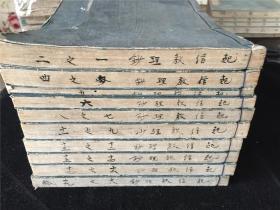 康熙九年和刻佛经《起信论义记教理钞》10册19卷全。
