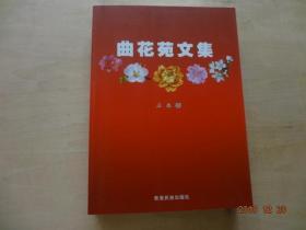 曲花苑文集