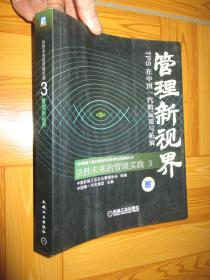管理新视界:TPS在中国一汽的应用与拓展 (小16开)