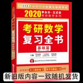 2020考研数学复习全书.基础篇(数一、二、三通用)