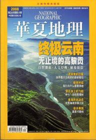 《华夏地理》2008年11月号 总第77期【云南特辑典藏版。品如图】