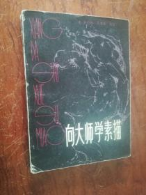 【向大师学素描  1版1