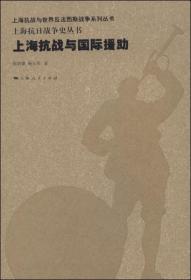 上海抗战与国际援助(上海抗日战争史丛书)--{b1045030000105630}