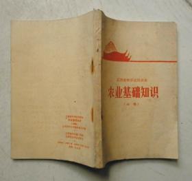江西省中学试用课本-农业基础知识(初稿)带毛像内页无笔迹