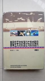 美軍空天對抗理論與技術研究(上下冊)