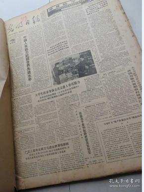 光明日报1987年3月1日--31日 , 4月1日--30日合订本 馆藏 见描述