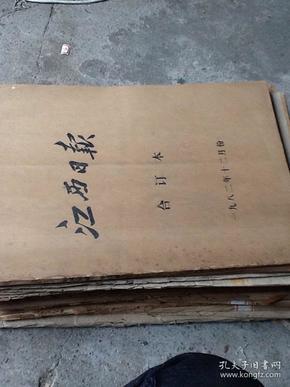 江西日报合订本 1982.12