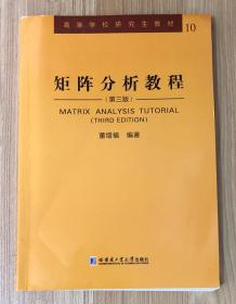 矩阵分析教程(第三版)Matrix Analysis Tutorial, Third Edition 9787560319377