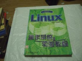 LINUX操作系统及实验教程
