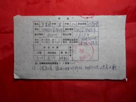 湘潭大学物理系副教授 方显承 1990年填写的《激光学术会议开会通知回执》