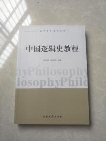 南开哲学教材系列:中国逻辑史教程
