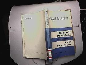 英语语法测试练习