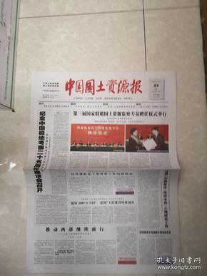 2009年11月23日《中国国土资源报》(纪念中国极地考察二十五周年座谈会举行)