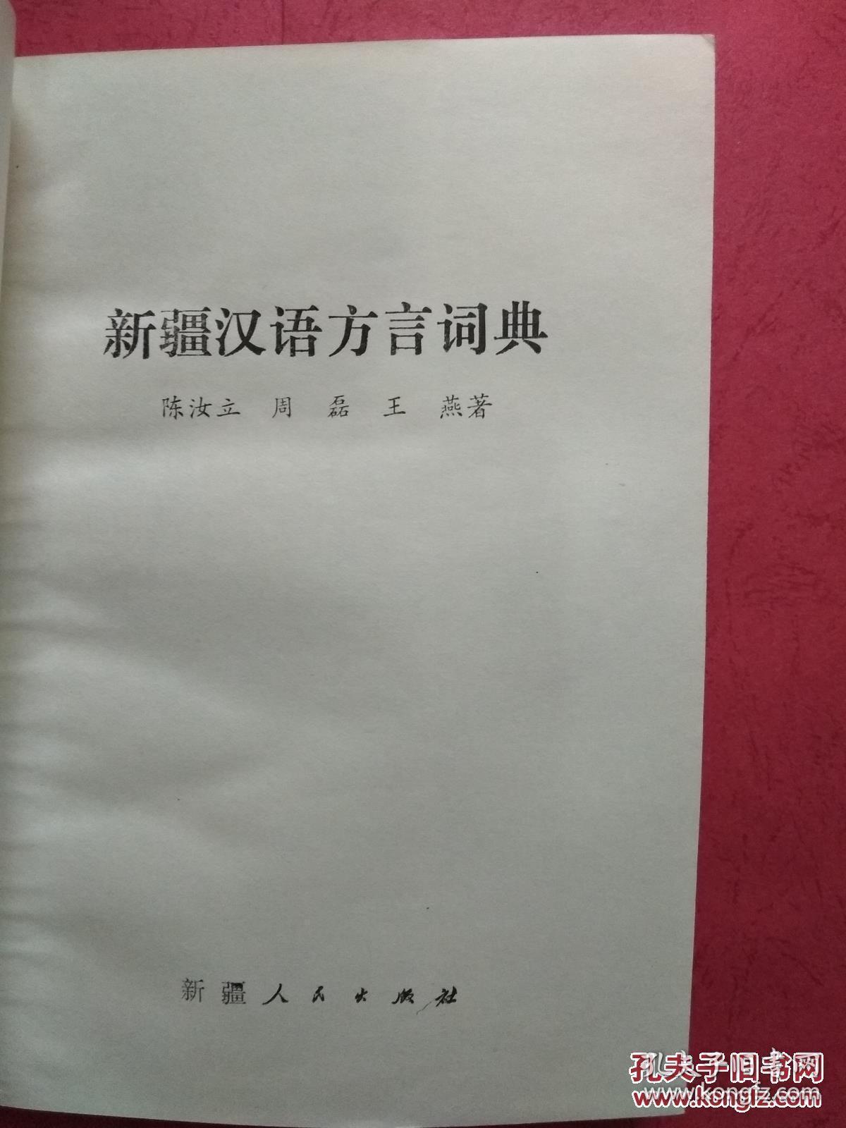 新疆汉语方言辞典小学厦门庄莉图片