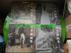 苏华聪画集:连环画、中国画人物、中国画山水、油画