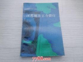 江苏地方官办银行.江苏金融史志资料专辑 1版1印,仅印500册